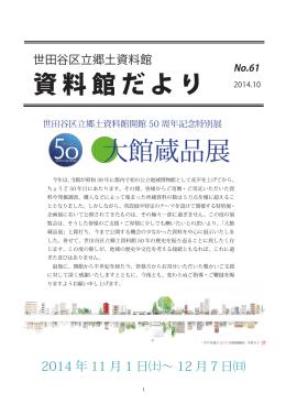資料館だよりNO.61(PDF形式 2767キロバイト)