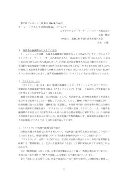 PDF 270KB - エグゼクティブ・サーチ・パートナーズ