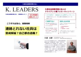 K. LEADERS - 久保社会保険労務士法人