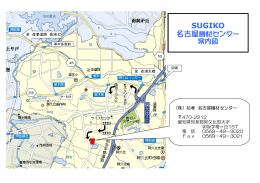 名古屋機材センターの地図はこちら