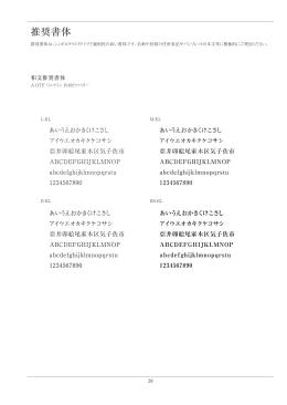 推奨書体(和文)(PDF/97KB)
