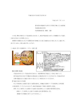 不適正表示のお詫びとお知らせ 平成 24 年 7月 3 日 愛知県知多郡