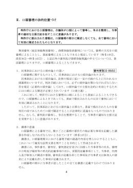 Ⅱ.口頭審理の法的位置づけ