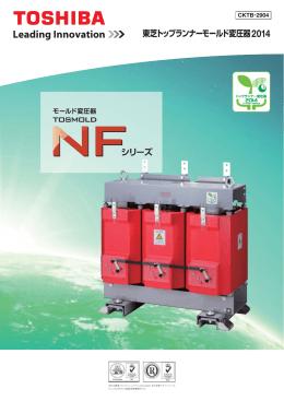 東芝トップランナーモールド変圧器2014