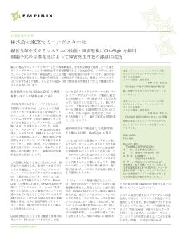 株式会社東芝セミコンダクター社