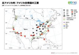 北アメリカ州:アメリカ合衆国の工業とサンベルト