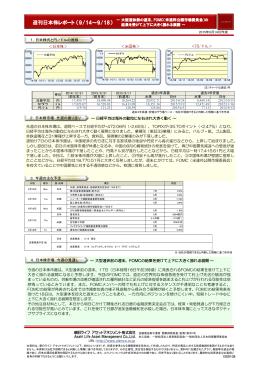 週刊日本株レポート (9/14~9/18)