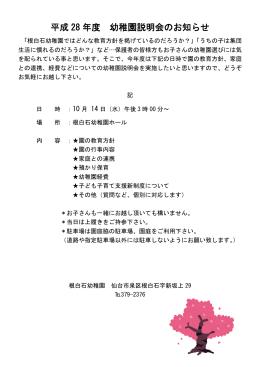 平成 28 年度 幼稚園説明会のお知らせ