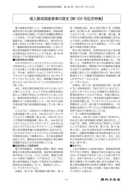侵入警戒調査事業の歴史【第100号記念特集】(PDF:289KB)