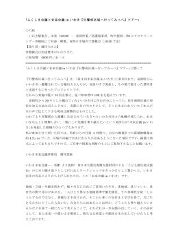 「ふくしま会議×未来会議 in いわき『旧警戒区域へ行ってみっぺ』ツアー