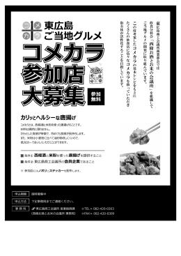 東広島 ご当地グルメ