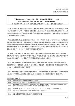 フランチャイジー各社との地域名産品紹介サービス拡充 12月13日からは