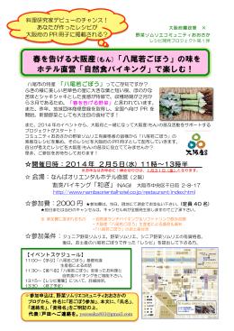 春を告げる大阪産(もん)「八尾若ごぼう」の味を ホテル直営「自然食