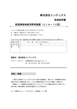 UIH-1C取扱説明書 Manual (PDF)
