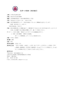 化学への招待(米沢地区) - 公益社団法人 日本化学会東北支部 東北