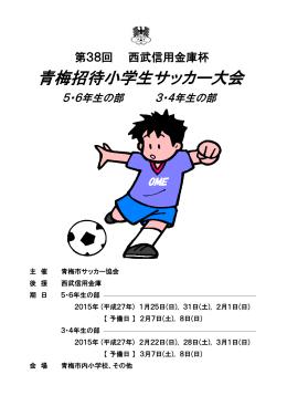 青梅招待小学生サッカー大会
