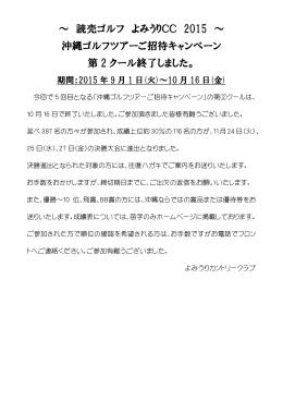 ~ 読売ゴルフ よみうりCC 2015 ~ 沖縄ゴルフツアーご招待キャンペーン