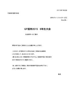 GF招待2015     6年生大会