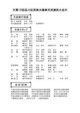 ダウンロード - 品川区武術太極拳連盟