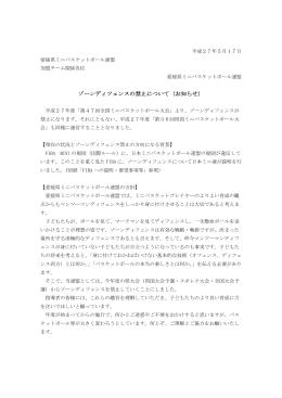 ゾーンディフェンスの禁止について(お知らせ)