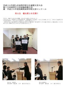 平成26年度九州高等学校文化連盟文芸大会 第16回高校生文芸道場
