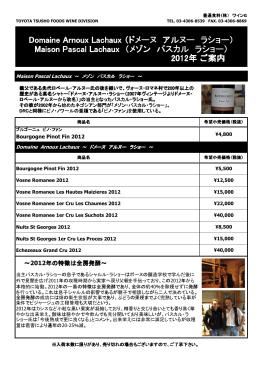 PDF ファイル - 豊通食料ワイン