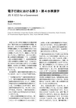 電子行政における第3・第4水準漢字 - 漢字情報研究センター