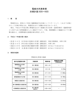 電線共同溝事業 次期計画(H26~H30)