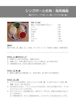 シンガポール名物:海南 鶏 飯
