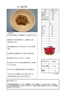 たこ飯の具 A
