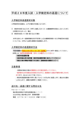 平成28年度入試・入学検定料の返還について