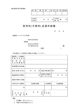 被 害 届 - elaws.e-gov.go.jp