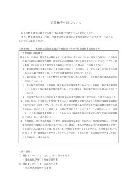 返還猶予申請について - 東京都社会福祉協議会