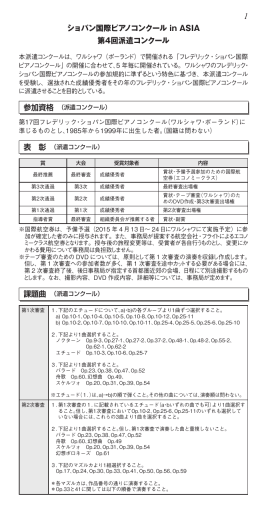 ショパン国際ピアノコンクール in ASIA 第4回派遣コンクール