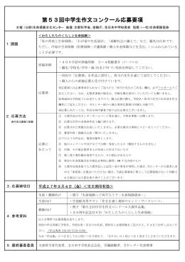 第53回中学生作文コンクール応募要項