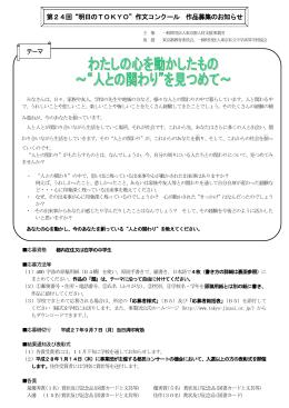 """第24回""""明日のTOKYO""""作文コンクール 作品募集のお知らせ"""
