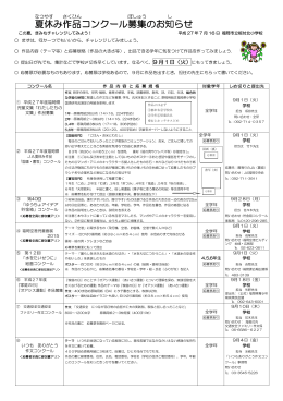 夏休 み作品 コンクール募集 のお知 らせ