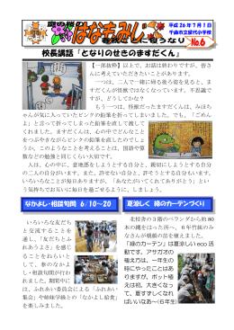 7月1日 NO6 - 千曲市教育委員会