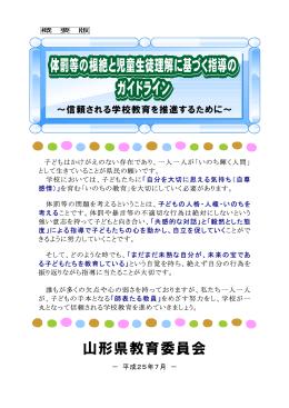 (概要版) (PDFファイル 1.5MB)