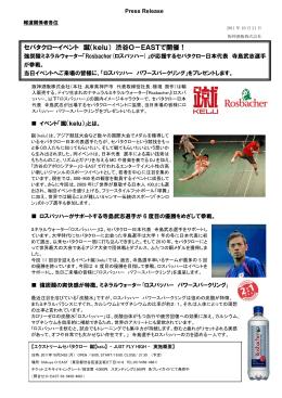セパタクローイベント蹴(kelu) 渋谷O-EASTで開催!(pdfの