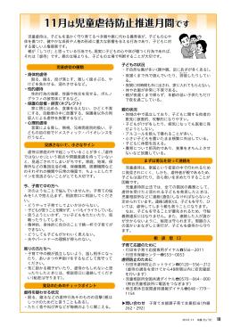 18~19ページ(PDF:842KB)