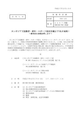 カンボジア王国教育・青年・スポーツ省次官補以下7名が来岡!