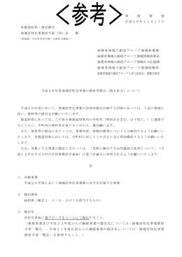 (第2次分)について(PDF:113KB)