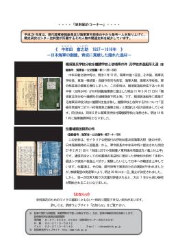 《 中牟田 倉之 助 1837~1916年 》 -日本海軍の創建、育成に貢献した