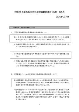 平成24 年度法改正に伴う訪問看護師の責任と役割Q&A(PDF)