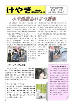けやき 第11号 - 甲府市立南中学校