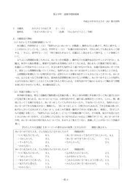 「まほうのあいさつ」(PDF:264KB)