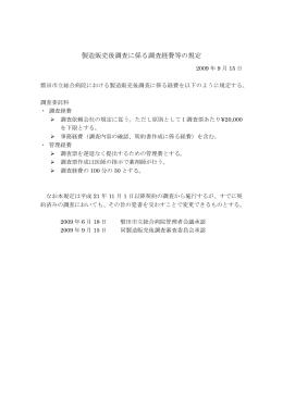 製造販売後調査に係る調査経費等の規定(PDF : 64.39 KB)
