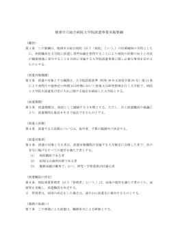 焼津市立総合病院大学院派遣事業実施要綱