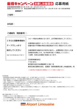 応募用紙 - 東京空港交通